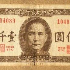 Billetes extranjeros: CHINA - 1000 JUAN 1945 BC-. Lote 295983688