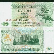 Billetes extranjeros: TRANSNISTRIA (TRANSDNIESTRIA). BILLETE DE 50 RUBLOS DEL 1994. PICK 19. S/C. A.V.SUVOROV. VER NOTA.. Lote 297257958