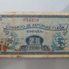 Billetes locales: BILLETE LOCAL 25 CENTIMOS 1936 CONSEJO DE ASTURIAS Y LEON GUERRA CIVIL. Lote 108040331