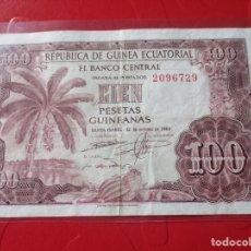 Billetes locales: BILLETE DE 100 PESETAS DE LA COLONIA ESPAÑOLA DE GUINEA ECUATORIAL. 1969. Lote 155679994