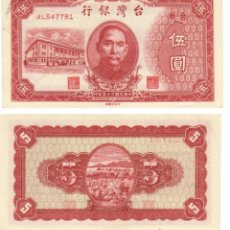 Lotes de Billetes: CHINA TAIWAN 5 YUAN 1946 P-1936 SC- VER DETALLE. Lote 43524570