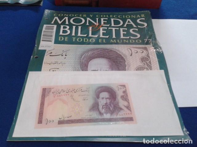 FASCICULO Nº77 ( IRÁN ) MONEDAS Y BILLETES DE TODO EL MUNDO PLANETA DE AGOSTINI (Numismática - Notafilia - Series y Lotes)