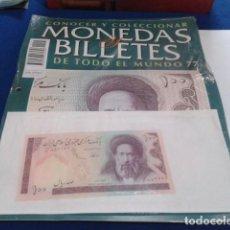 Lotes de Billetes: FASCICULO Nº77 ( IRÁN ) MONEDAS Y BILLETES DE TODO EL MUNDO PLANETA DE AGOSTINI . Lote 193945562