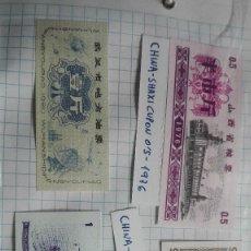 Lotes de Billetes: 119-LOTE CUATRO BILLETES DE CUPONES CHINA . Lote 195197682