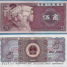 Lots de Billets: LOTE5BILLETES5JIAO CHINA1980 SIN CIRCULAR. Lote 277516848