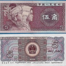 Lotes de Billetes: LOTE 3 BILLETES 5 JIAO CHINA 1980 SIN CIRCULAR BANKNOTES SET LOT. Lote 256051300