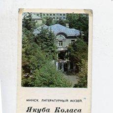 Coleccionismo Calendarios: RARO CALENDARIO DE ORIGEN GRIEGO O RUSO. AÑO 1974. Lote 6464081
