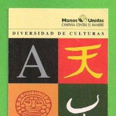 Coleccionismo Calendarios: CALENDARIO DE BOLSILLO 1996 - MANOS UNIDAS - CAMPAÑA CONTRA EL HAMBRE.. Lote 151723430