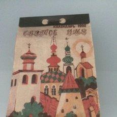 Coleccionismo Calendarios: LIBRILLO CALENDARIO RUSO 1992. Lote 166577986