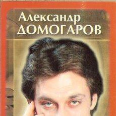 Coleccionismo Calendarios: CALENDARIO DE BOLSILLO DE UCRANIA - 2004 - ALEKSANDR DOMOGAROV. Lote 191275002