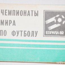 Coleccionismo deportivo: CALENDARIO INFORMADOR SOVIETICO .MOSCU 1982A .URSS. Lote 109496335