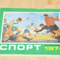 Coleccionismo deportivo: CALENDARIO DEPORTIVO SPORT 1974 A.URSS. Lote 108694231