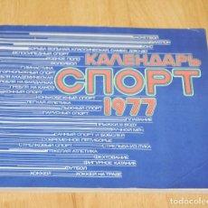 Coleccionismo deportivo: CALENDARIO DEPORTIVO SPORT 1977 A.URSS. Lote 108694355