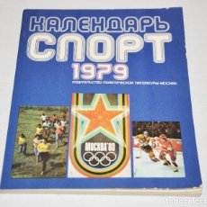 Coleccionismo deportivo: CALENDARIO DEPORTIVO SPORT 1979 A.OLIMPIADA MOSCU URSS. Lote 113495179