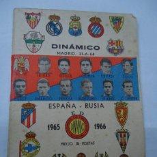 Coleccionismo deportivo: DINAMICO MADRID 21/6/64 ESPAÑA - RUSIA 1965 - 1966 FOTOS EQUIPOS FOTOS DE JUGADORES DE 16 EQUIPOS DE. Lote 200650005