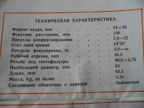 Cámara de fotos: KIEV KALEINAR LENTE OBJETIVO 2.8 / 100 MULTICAPA BAYONETA NIKON -A ESTRENAR- DE MAQUINARIA LEICA - Foto 6 - 33376145