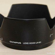 Cámara de fotos: PARASOL OLYMPUS - LENS HOOD - LH-61. Lote 226907160