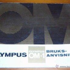 Cámara de fotos: MANUAL OLYMPUS OM-1. Lote 47594764