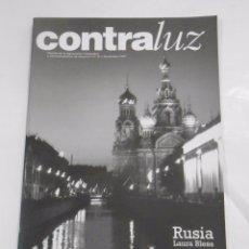 Cámara de fotos: REVISTA CONTRALUZ. AGRUPACION FOTOGRAFICA DE NAVARRA. Nº 19. 2007. RUSIA. LAURA BLESA. TDKR20. Lote 58129061