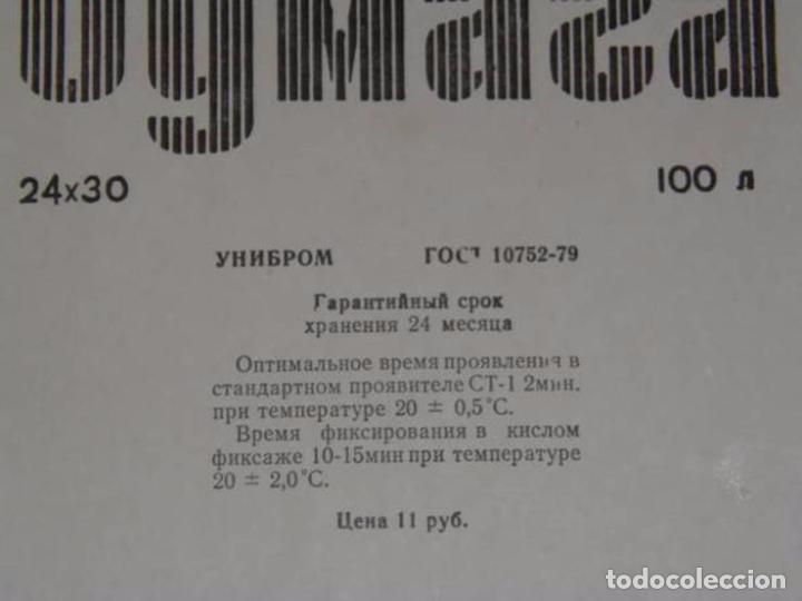 Cámara de fotos: ANTIGUO ESTUCHE SOBRE DE 100 LAMINAS DE PAPEL FOTOGRAFICO RUSO - ANTIGUA CCCP SELLADO - Foto 3 - 97787524