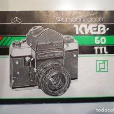 Cámara de fotos: MANUAL - INSTRUCCIONES - GARANTÍA CÁMARA TTL 6X6 KIEV - 60. NUEVO, SIN USO. AÑO 1993. 34 PÁGINAS. Lote 159874898