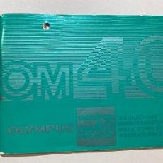 Cámara de fotos: MANUAL DE INSTRUCCIONES CAMARA DE FOTOS OLYMPUS OM 40 DE 1985. Lote 243555490