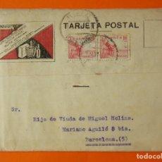 Cartas comerciales: TARGETA POSTAL COMERCIAL - JUAN DE DIOS PÉREZ CAMPOS - CÓRDOBA - AÑO 1941 ...L1396. Lote 208663492