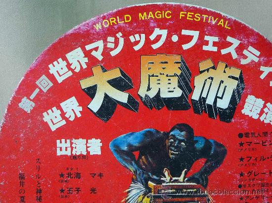 Carteles Espectáculos: PAY PAY PUBLICITARIO, WORLD MAGIC FESTIVAL, HOUDINI?, CON PUBLICIDAD DE TOYOTA, JAPON, 21 CM - Foto 3 - 27722949