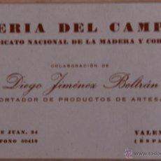 Carteles Espectáculos: TARJETA FERIA DEL CAMPO SINDICATO NACIONAL DE LA MADERA Y CORCHO 1956. Lote 41323857