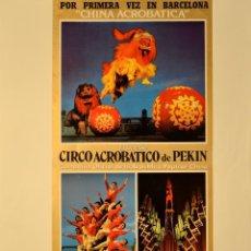 Carteles Espectáculos: CARTEL CIRCO ACROBATICO DE PEKIN. 1985. 65 X 31 CM. BARCELONA. Lote 52787594