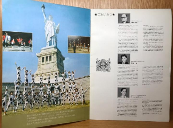 Carteles Espectáculos: Raro programa del Circo los Muchachos in Japan - Circo la Ciudad de los Muchachos en Japón - Años 80 - Foto 2 - 112535775