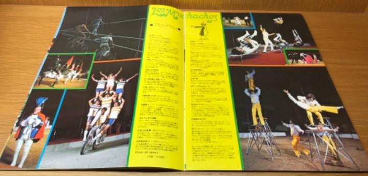 Carteles Espectáculos: Raro programa del Circo los Muchachos in Japan - Circo la Ciudad de los Muchachos en Japón - Años 80 - Foto 3 - 112535775