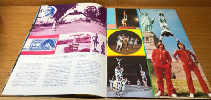 Carteles Espectáculos: Raro programa del Circo los Muchachos in Japan - Circo la Ciudad de los Muchachos en Japón - Años 80 - Foto 4 - 112535775