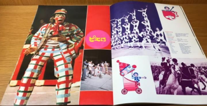 Carteles Espectáculos: Raro programa del Circo los Muchachos in Japan - Circo la Ciudad de los Muchachos en Japón - Años 80 - Foto 5 - 112535775