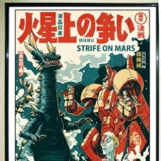 Affiches Spectacles: POSTER PARA PELICULA CIENCIA-FICCIÒN JAPONESA STRIFE ON MARS CON DAVID BOWIE COMO MECHA PILOT BATA. Lote 217395590