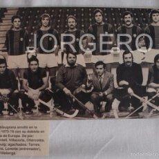 Coleccionismo deportivo: F.C. BARCELONA HOCKEY PATINES PLANTILLA 1973-1974. CAMPEÓN DE LIGA Y COPA DE EUROPA. RECORTE. Lote 58107500