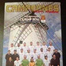 Coleccionismo deportivo: POSTER DEL MITICO BM CIUDAD REAL - BALONMANO - TEMPORADA 2003-2004. Lote 85247020