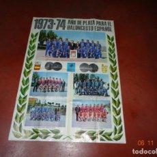 Coleccionismo deportivo: ANTIGUO CARTEL DE SELECCIONES ESPAÑOLAS DE BALONCESTO DEL AÑO 1973-74 AÑO PLATA BALONCESTO ESPAÑOL. Lote 139244554