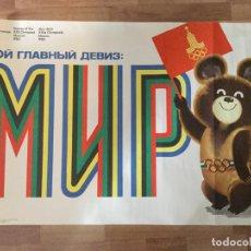 Coleccionismo deportivo: CARTEL ORIGINAL DE LAS OLIMPIADAS MOSCU 1980. OSO MISHA. -MOCKBA . EDITADO EN 1979. Lote 187185383