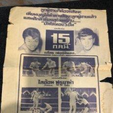 Coleccionismo deportivo: CARTEL PERICO FERNANDEZ , BOXEO EL 15 DE JULIO DE 1975, EN BANGKOK, CEL TAILANDÉS SUANSAK MUANGSURIN. Lote 223599407