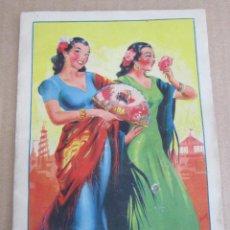 Carteles Feria: PROGRAMA DE FERIA Y FIESTAS DE MINGLANILLA, CUENCA. AÑO 1955.. Lote 99453911