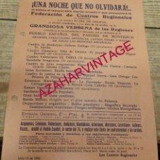 Carteles Feria: BARCELONA, 1934, CARTEL VERBENA FEDERACION DE CENTROS REGIONALES, TOP RARO, 160X215MM. Lote 145741922