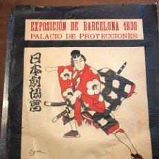 Carteles Feria: CARTEL TEATRO JAPONÉS BARCELONA 1930 ORIGINAL IL. OGUI. ARTES MARCIALES.. Lote 156151738