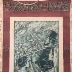 Carteles Feria: ANTIGUO CARTEL ROMERÍA VIRGEN DE GRACIA 1963 - IV CENTENARIO FUNDACIÓN MONASTERIO ESCORIAL COBOS. Lote 236176490