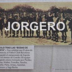 Coleccionismo deportivo: F.C. BARCELONA ALINEACIÓN CAMPEÓN DE COPA 1924-1925 EN SEVILLA CONTRA EL ARENAS. RECORTE. Lote 57926904