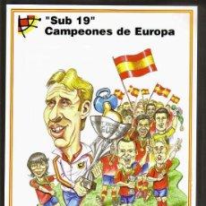 Coleccionismo deportivo: CARICATURA CAMPEONES DE EUROPA SUB-19 - LAMINA GRANDE TAMAÑO FOLIO EMITIDA POR LA R.F.E.F. . Lote 97719831