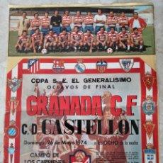 Coleccionismo deportivo: GRANADA CD. CD CASTELLÓN. COPA GENERALÍSIMO. MAYO 1974. VISADO ADMINISTRATIVO. RAREZA. Lote 189782935