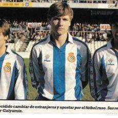 Coleccionismo deportivo: RCD.ESPAÑOL: RECORTE DE KORNEIEV, MOJ Y GALYAMIN. Lote 236951760
