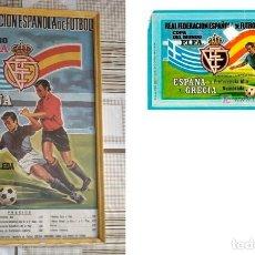 Coleccionismo deportivo: POSTER Y ENTRADA FUTBOL F.I.F.A. 21 FEBRERO 1973. ESTADIO DE LA ROSALEDA MALAGA FIFA. Lote 266512748