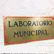 Carteles: PLACA DE LATÓN LABORATORIO MUNICIPAL CARTEL DECORATIVO CHAPA DE METAL LETRERO ANTIGUO. Lote 163606604